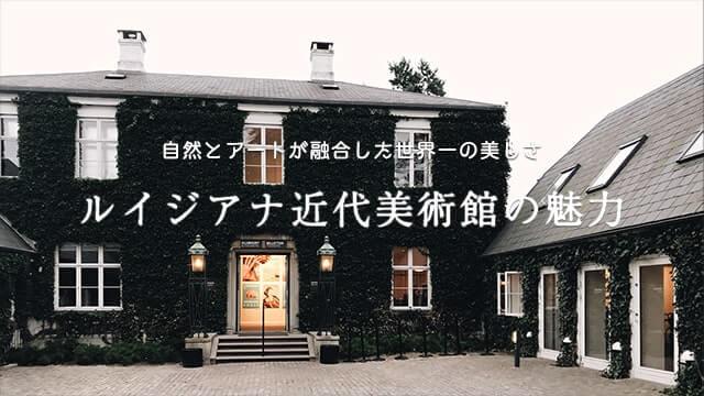 ルイジナアナ近代美術館がコペンハーゲン観光で外せない理由【営業時間・アクセス】