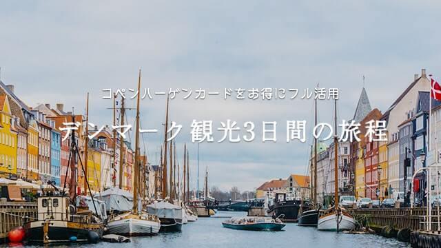 デンマーク観光におすすめ!『コペンハーゲンカード』をフル活用した3日間の旅程