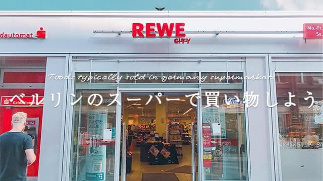 ベルリンで自炊!スーパーでおすすめの食材&買い物の仕方