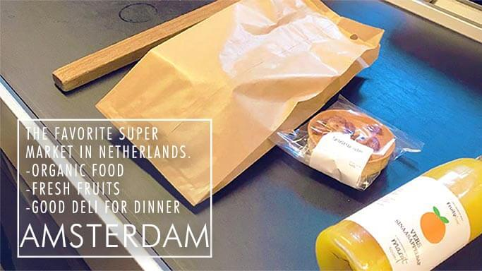 アムステルダムで自炊!お土産も買えるお気に入りの【スーパー】3選