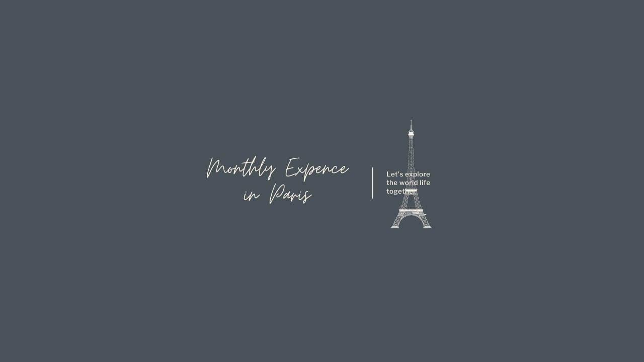 フランス・パリで暮らすのにかかった1ヶ月の費用【デジタルノマド・家計簿】