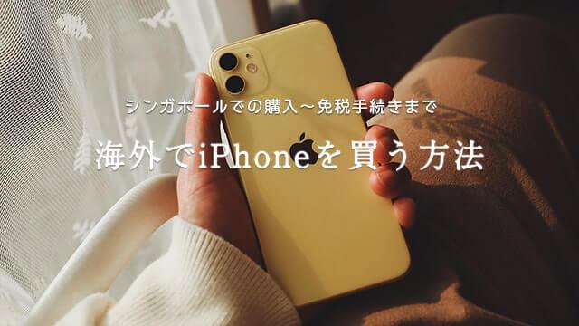 海外でシャッター音のでないiPhone11を買ってみた【購入から免税手続きまで】