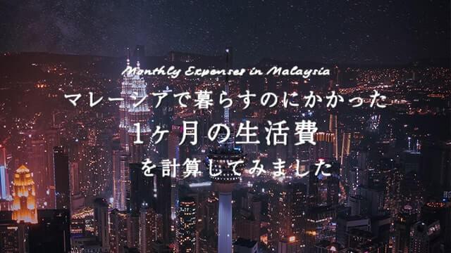 1ヶ月いくら?マレーシアで暮らすのにかかった生活費を計算してみました【デジタルノマド・家計簿】