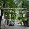 ブルガリアで暮らすのにかかった1ヶ月の費用【デジタルノマド・家計簿】